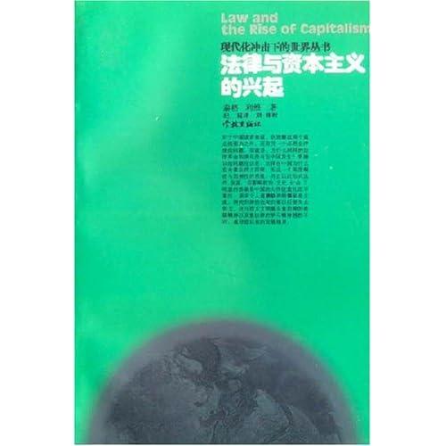 法律与资本主义的兴起/现代化冲击下的世界丛书