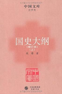 中国文库第5辑:国史大纲.pdf