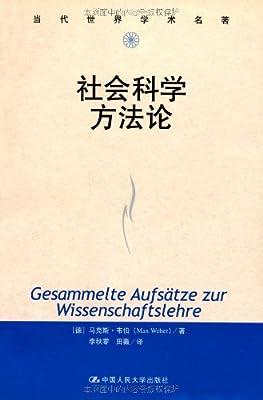 社会科学方法论.pdf