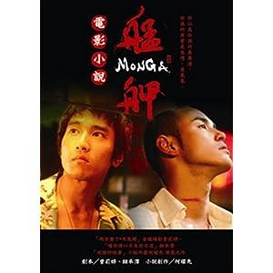 艋舺电影愹��_艋舺电影小说