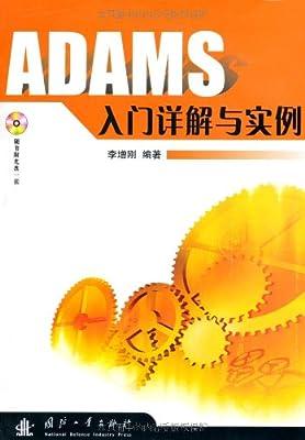 ADAMS入门详解与实例.pdf