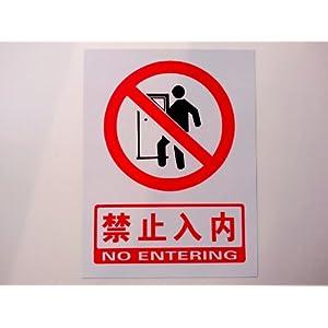 子途 禁止入内pvc中英文 禁止标识牌 禁止标示警示牌 安全禁止标志牌