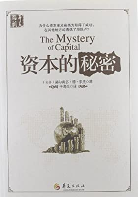 资本的秘密.pdf