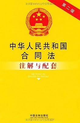中华人民共和国合同法注解与配套.pdf