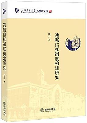 遗嘱信托制度构建研究.pdf