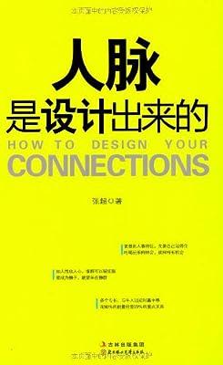 人脉是设计出来的.pdf