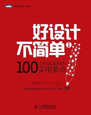 好设计不简单Ⅰ:100个网站架构的实用要点.pdf