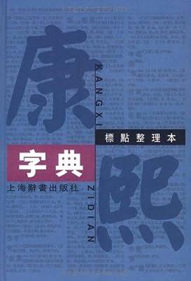 康熙字典.pdf