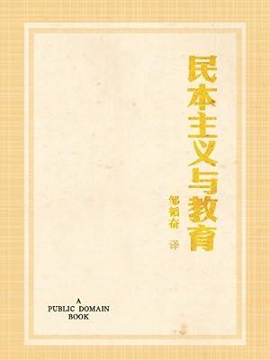 民本主义与教育.pdf