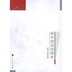 新中国法治简史