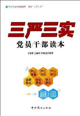 《三严三实》党员干部读本.pdf
