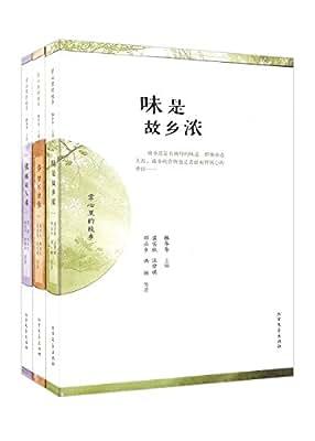 掌心里的故乡:味是故乡浓+乡梦不曾休+依稀故人来.pdf