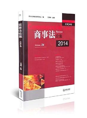 商事法论集.pdf