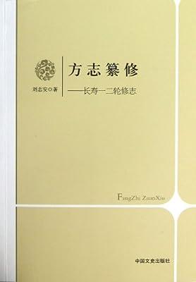方志纂修--长寿一二轮修志.pdf