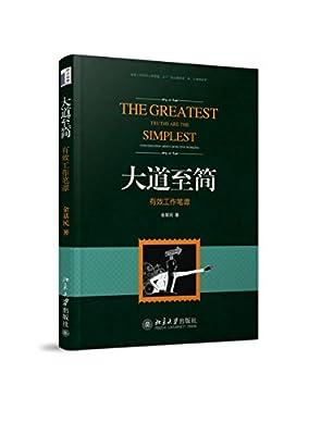 大道至简:有效工作笔谭.pdf