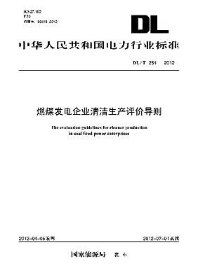中华人民共和国电力行业标准:燃煤发电企业清洁生产评价导则.pdf