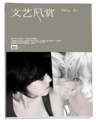 文艺风赏•流言.pdf