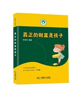 真正的财富是孩子/家庭教育书架.pdf