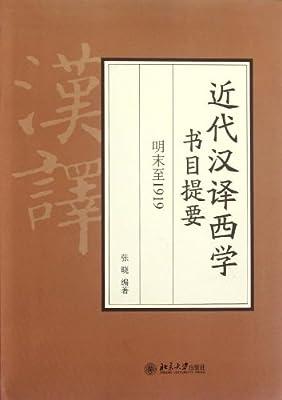 近代汉译西学书目提要:明末至1919.pdf