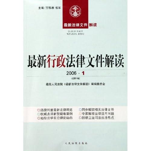 最新行政法律文件解读(2006・1总第13辑)/最新法律文件解读