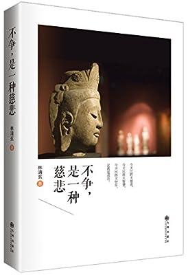 林清玄禅意散文精选集:不争,是一种慈悲.pdf