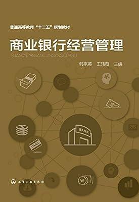 商业银行经营管理.pdf