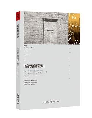 城市的精神.pdf