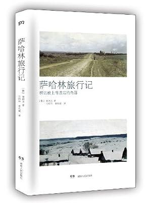 萨哈林旅行记.pdf