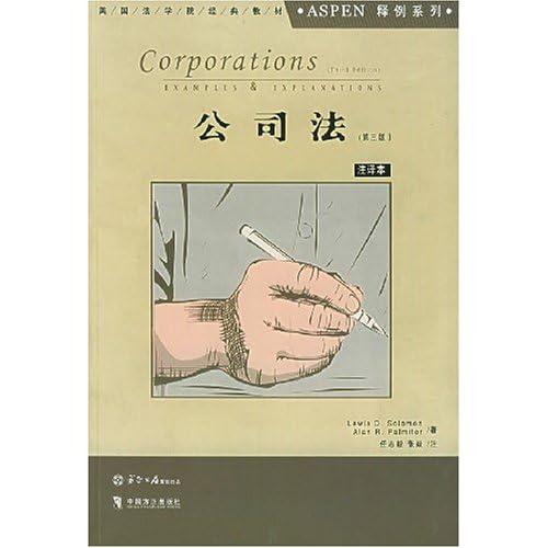 公司法(注译本第3版)/aspen释例系列