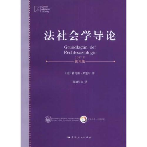 法社会学导论(2007年第4版)