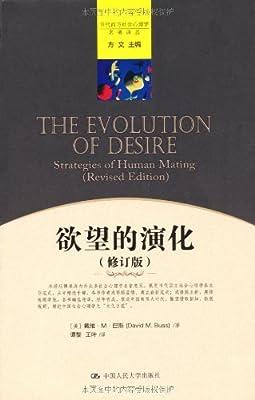 欲望的演化.pdf