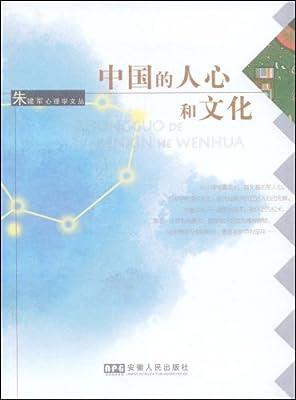 中国的人心和文化.pdf