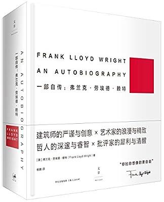 一部自传:弗兰克•劳埃德•赖特.pdf