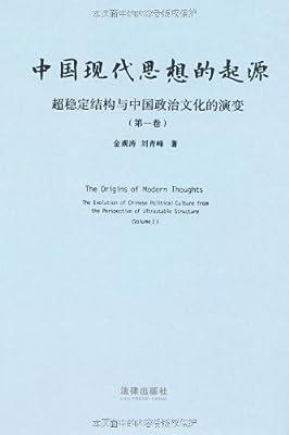 中国现代思想的起源:超稳定结构与中国政治文化的演变.pdf