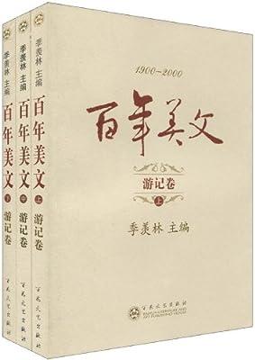 百年美文:游记卷.pdf