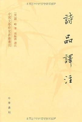 诗品译注.pdf