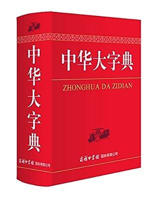 中华大字典.pdf
