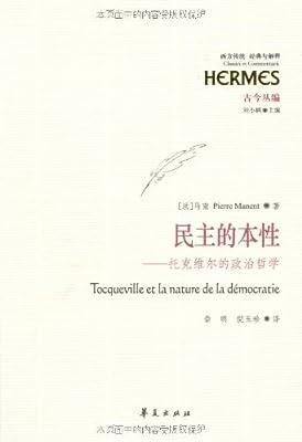 民主的本性:托克维尔的政治哲学.pdf
