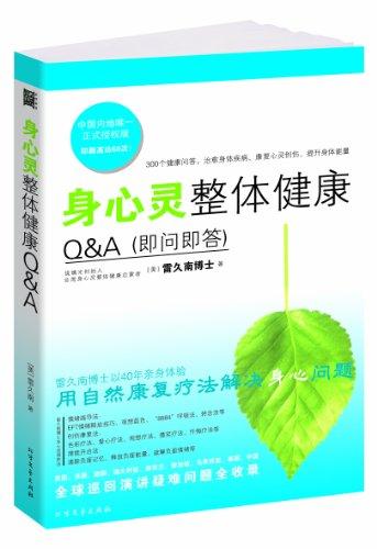 身心灵整体健康Q&A(即问即答)-图片