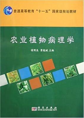 农业植物病理学.pdf