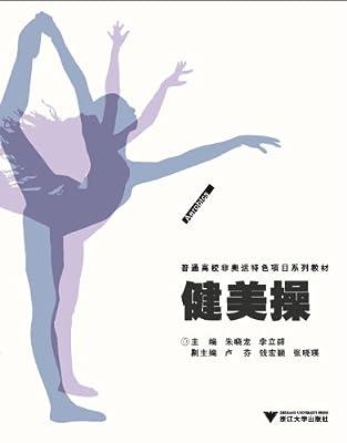 普通高校非奥运特色项目系列教材:健美操.pdf
