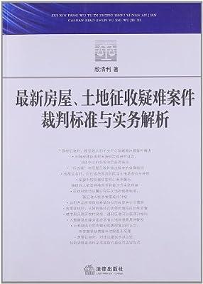 最新房屋、土地征收疑难案件裁判标准与实务解析.pdf