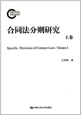 合同法分则研究.pdf