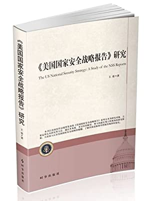 美国国家安全战略报告研究.pdf