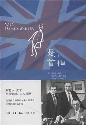 是,首相.pdf