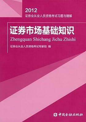 2012证券业从业人员资格考试习题与精解:证券市场基础知识.pdf