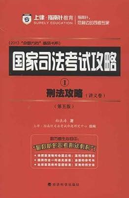 刑法攻略•两卷本:国家司法考试攻略.pdf