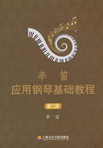 辛笛应用钢琴基础教程 第2册