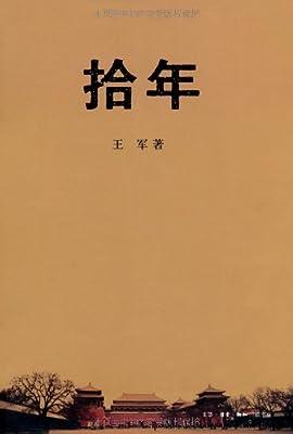 拾年.pdf