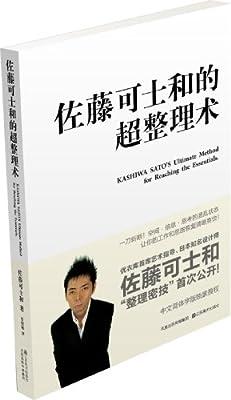 佐藤可士和的超整理术.pdf